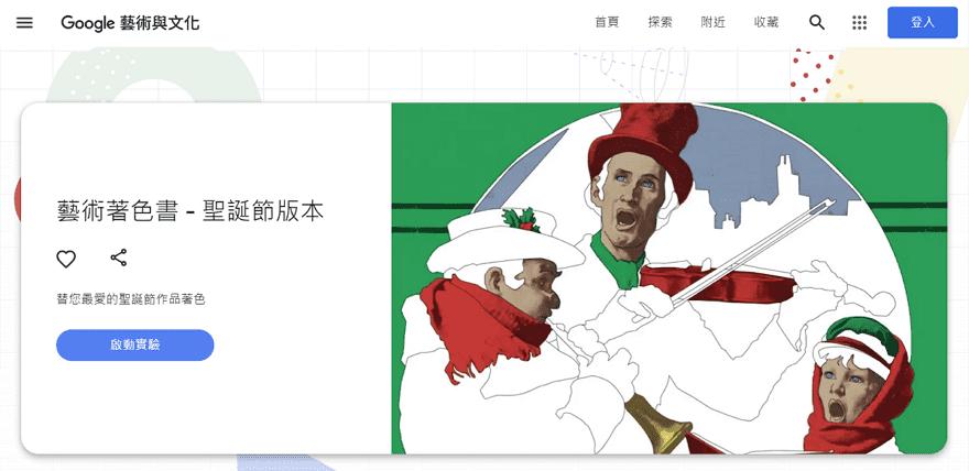 Google Arts & Culture 推出藝術著色書