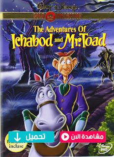 مشاهدة وتحميل فيلم The Adventures of Ichabod and Mr. Toad 1949 مترجم عربي
