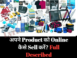 online product sell kaise kare