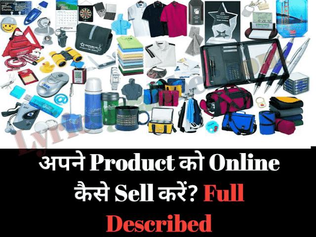 2021 में अपना Product को online कैसे बेचे? 5 Best Method