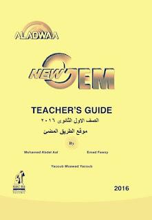 إجابات كتاب gem 2016 للصف الاول الثانوي الفصل الدراسى الثانى
