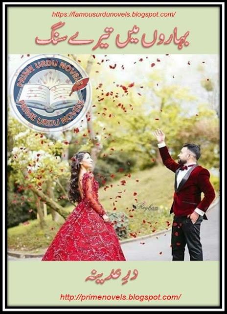 Novel baharon ke sang download ebook sang free