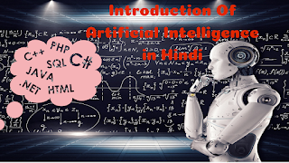 Introduction Of Artificial Intelligence in Hindi (Artificial Intelligence का परिचय )