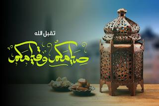 اللهم صياما مقبولا