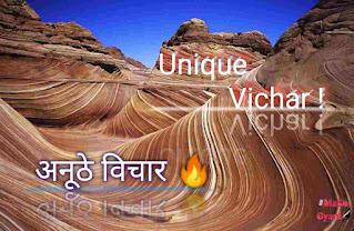 Unique Hindi Vichar Quotes Wishes In Hindi