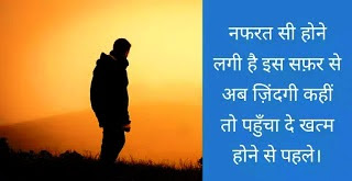 Zindagi Shayari in Hindi   ज़िन्दगी शायरी
