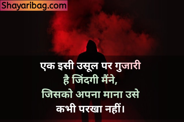 Attitude Status And Shayari Hindi