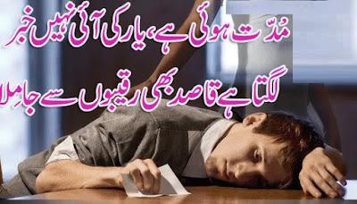 Sad Poetr urdu,sad poetry in urdu 2 lines with images
