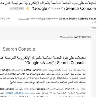 لقطة شاشة من رسالة Message type: [WNC-20146243]