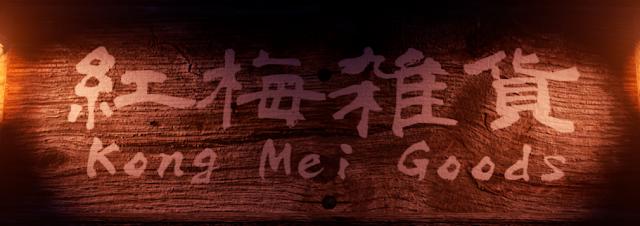 Kong Mei Goods