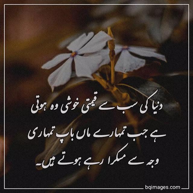parents maa baap quotes in urdu