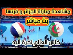 مشاهدة مباراة الجزائر وفرنسا 20-01-2021 كأس العالم لكرة اليد France vs algeria