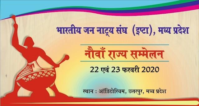 22—23 फरवरी को छतरपुर में होगा इप्टा मध्य प्रदेश का नौवां राज्य सम्मेलन