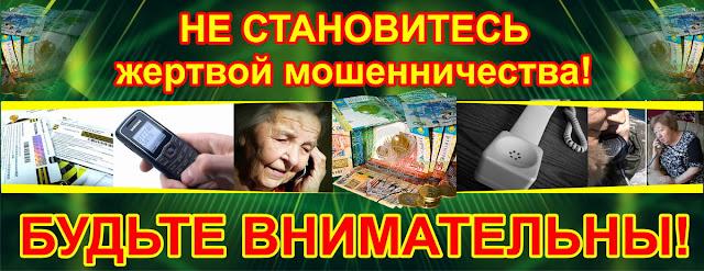 01.04_moshennichestva.jpg