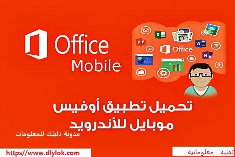 تحميل برنامج اوفيس للاندرويد يدعم العربية مايكروسوفت اوفيس office apk