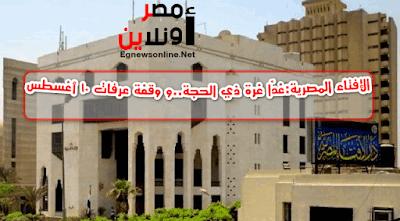 الإفتاء المصرية:غدًا غرة ذي الحجة..و وقفة عرفات 10 أغسطس