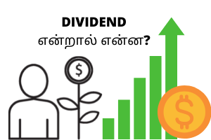 What is Dividend in Tamil 2021