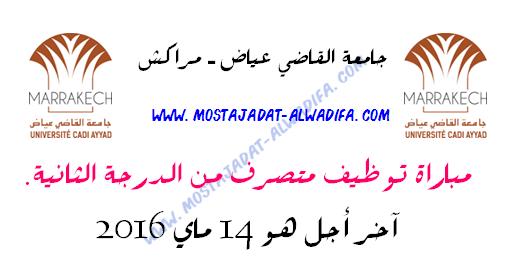 جامعة القاضي عياض - مراكش مباراة توظيف متصرف من الدرجة الثانية. آخر أجل هو 14 ماي 2016