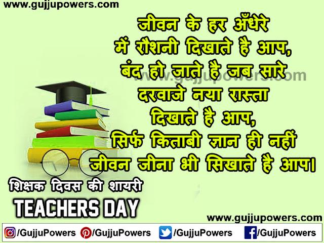 teacher par shayari