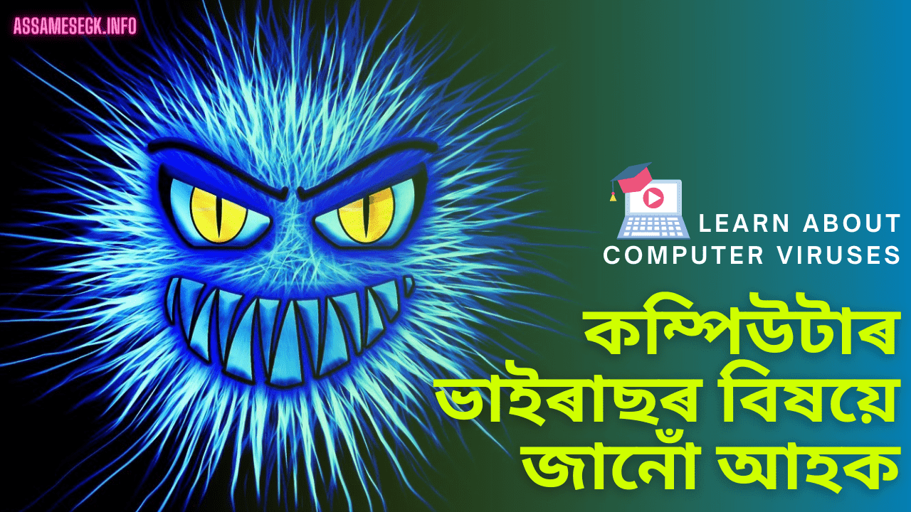 Learn about computer viruses in Assamese