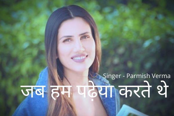 Parmish Verma जब हम पढ़ेया करते थे lyrics