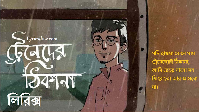 Train e Der Thikana Lyrics Taalpatar Shepai & Pritam Das