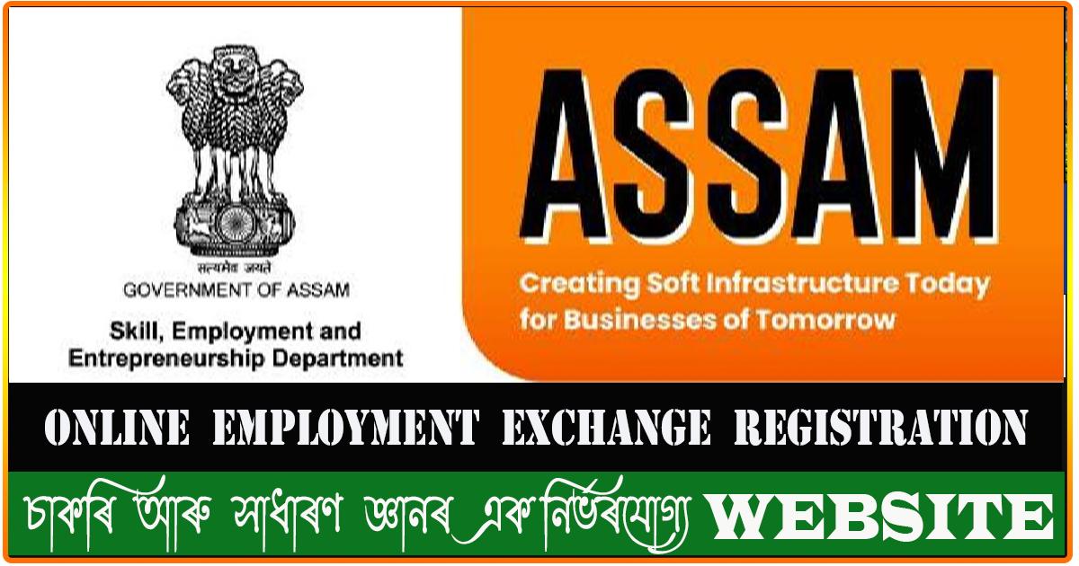Online Employment Exchange Registration Assam
