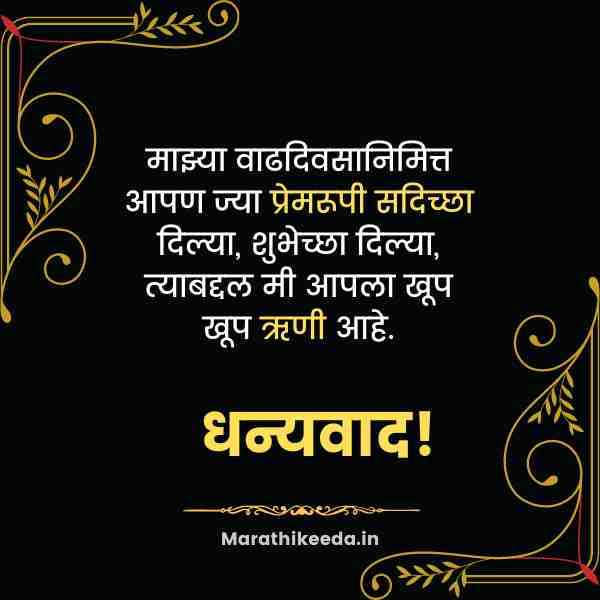 Dhanyawad in Marathi
