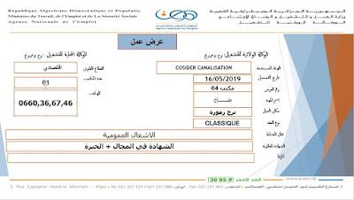 إعلان عن توظيف في شركة كوسيدار Cosider canalisation  برج بوعريرج -- ماي 2019