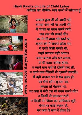 Hindi Kavita on Life of Child Labor, Hindi Poetry on Life of Child Labor