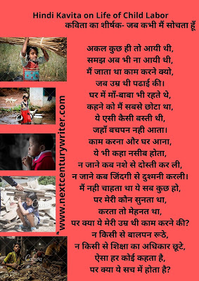 Hindi Kavita on Life of Child Labor, Hindi Poetry on Life of Child Labor