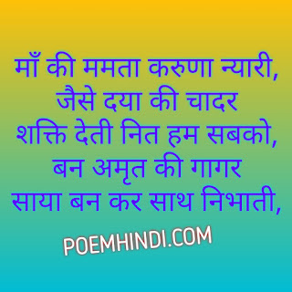 Poem in hindi on mother