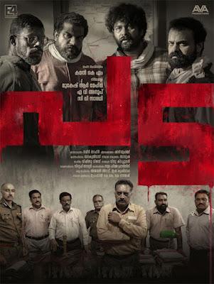 Pada Malayalam movie, Kunchacko Boban, Vinayakan, Prakash Raj, Joju George, Dileesh Pothan, www.mallurelease.com,