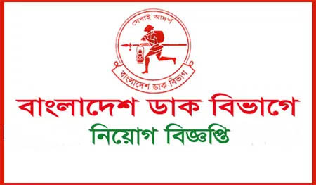Bangladesh Post Office Job Circular 2021