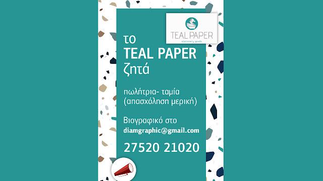 """Το """"Teal Paper"""" στο Ναύπλιο ζητάει πωλήτρια - ταμία"""
