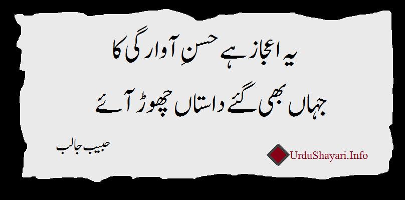 shero shayari urdu - 2 line poetry in urdu habib jalib