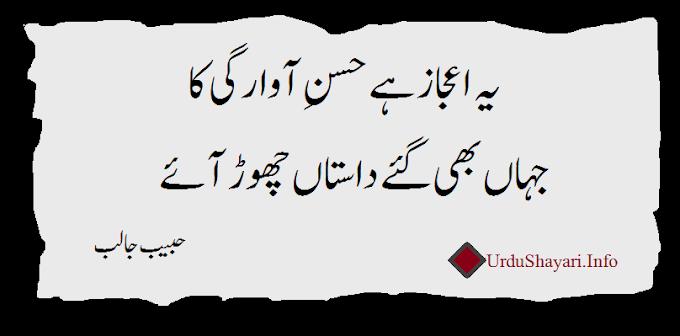 Yeh Ijaz Hay Husn e Awargi Ka shero shayari urdu