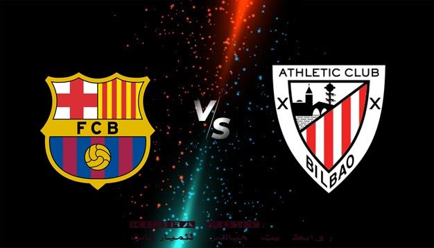 مشاهدة مباراة برشلونة وأتلتيك بيلباو بث مباشر في  كأس السوبر الإسباني