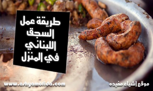 عمل السجق اللبناني في المنزل