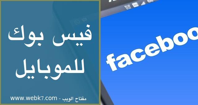 تحميل فيس بوك للأندرويد وآيفون وباقي الهواتف