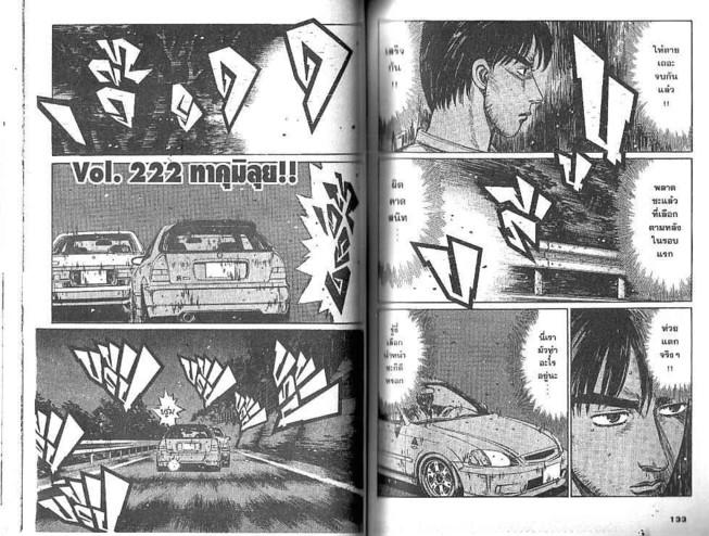 Initial D - หน้า 65