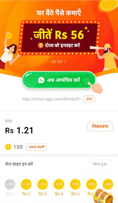 Earn Money on Helo App