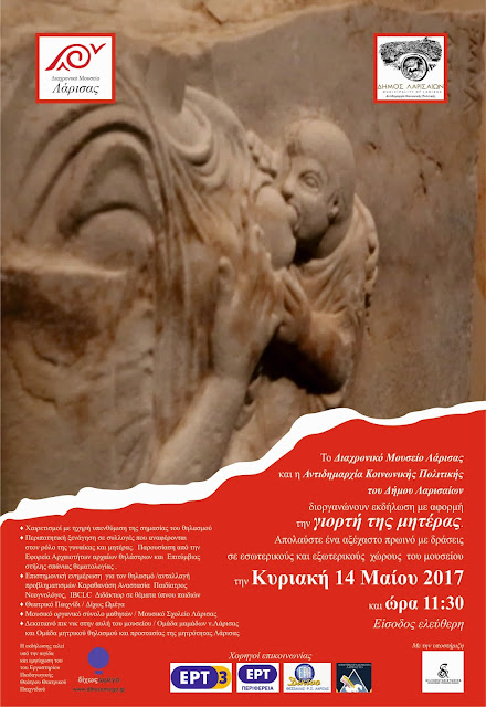Εκδήλωση στο Διαχρονικό Μουσείο Λάρισας με αφορμή την γιορτή της Μητέρας