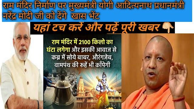 Ram mandir भूमि पूजन के बाद मुख्यमंत्री योगी आदित्यनाथ प्रधानमंत्री को देंगे खास भेंट के रूप में भगवान श्री राम की कोदंड प्रतिमा