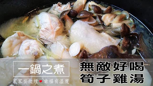 無敵好喝筍子雞湯 一口鍋就能搞定一餐
