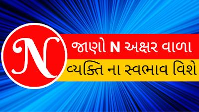 જાણો N અક્ષર વાળા વ્યક્તિ ના સ્વભાવ વિશે ગુજરાતી માં । Nature of the Person Name Start with 'N' Letter in Gujarati