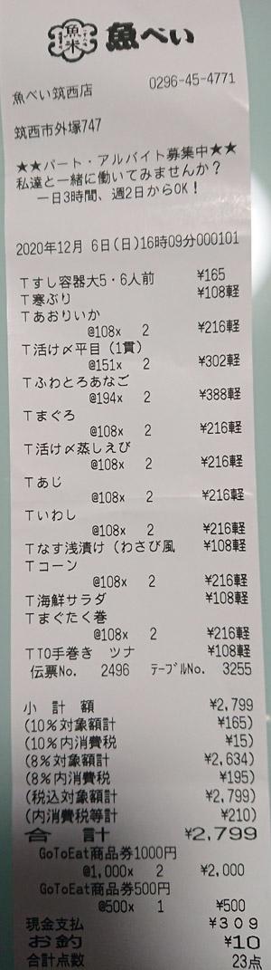 魚べい 筑西店 2020/12/6 テイクアウトのレシート