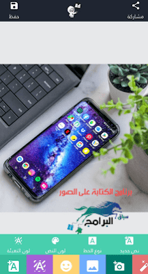 download Writing program on pictures Arabic