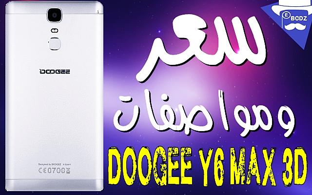 سعر ومواصفات Doogee Y6 MAX 3D - مدونة الأهراس