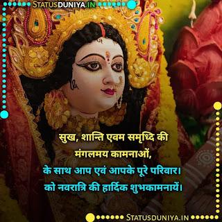 Navratri Wishes Images Free Download 2021,सुख, शान्ति एवम समृध्दि की मंगलमय कामनाओं,  के साथ आप एवं आपके पूरे परिवार।   को नवरात्रि की हार्दिक शुभकामनायें।